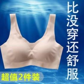 2件装日本无痕内衣女无钢圈文胸防震跑步胸罩睡眠背心