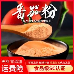 天然番茄粉500g纯果蔬粉食用冲饮烘培商用