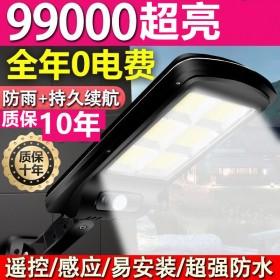 遥控式太阳能户外灯家用路灯照明灯新农村庭院灯防水人