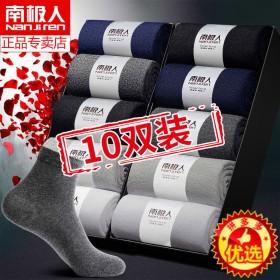 南极人10双装高品质袜子