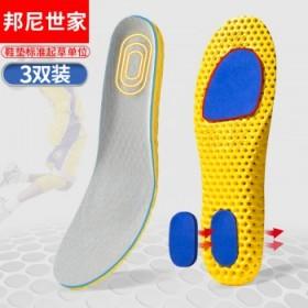 3双透气吸汗鞋垫防臭运动减震舒适软底加厚弹力垫子