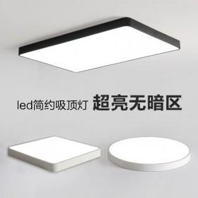 超薄LED吸顶灯客厅卧室超亮吸顶灯