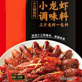 十三香小龙虾调味料220g 麻辣小龙虾调料