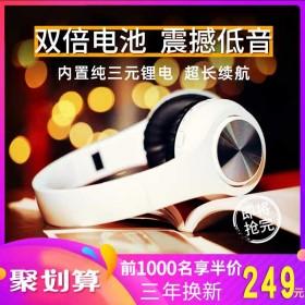 首望 L6X蓝牙耳机头戴式无线游戏运动型跑步耳麦电