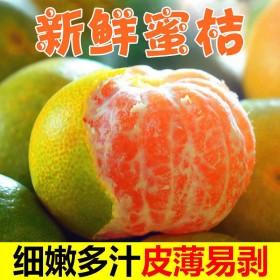 10斤三峡高山新鲜橘子水果蜜桔薄皮青皮桔子蜜橘带箱