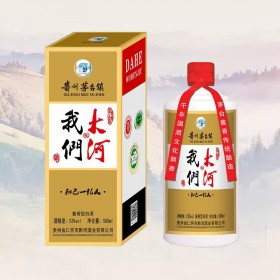 知己一亿人大河我们贵州茅台镇酱香型白酒纯粮食