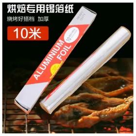 10米烘焙工具烤肉烧烤锡纸烧烤家用锡箔纸烤箱锡纸铝