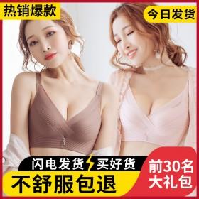 内衣女无钢圈小胸聚拢调整型收副乳上托薄款夏季文胸