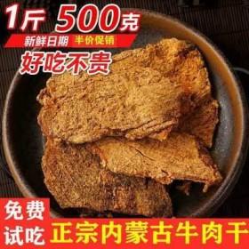 500g手撕风味牛肉干
