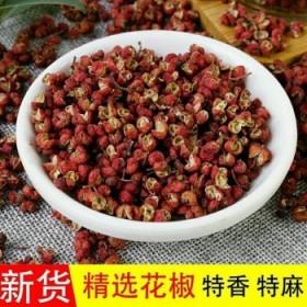 250G 四川花椒麻椒大红袍