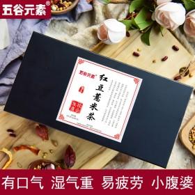 五谷元素红豆薏米茶祛湿减肥茶