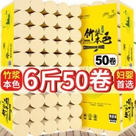【6斤50卷送毛巾】50卷/竹浆本色卫生纸卷纸家用