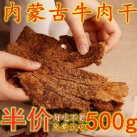 1斤装正宗内蒙古牛肉干500g