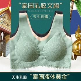 泰国乳胶内衣女无钢圈小胸聚拢无痕背心式胸罩蕾丝文胸