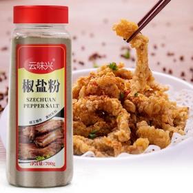 700g 椒盐粉油炸烧烤粉烤肉厨房香料椒盐调味料