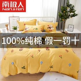 南极人100%全棉四件套斜纹纯棉床单被套床上用品
