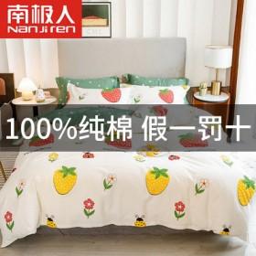 南极人100%全棉四件套纯棉床上用品被套床单3件套