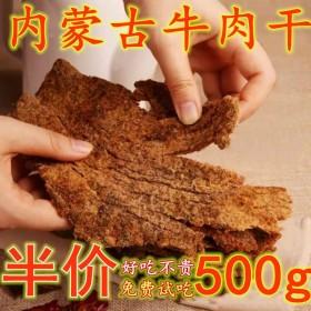 内蒙古高原特产麻辣手撕牛肉干500g