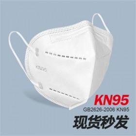 50个KN95现货一次性口罩夏季透气防护防尘飞沫