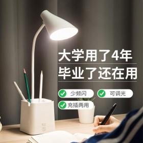 LED小台灯护眼书桌大学生用学习可插电式充电插两用