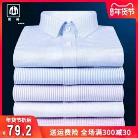 高质量免烫男士长袖衬衫正装冬季职业工装纯棉商务条纹
