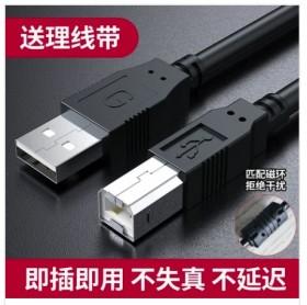 打印机数据线连接线加长usb线