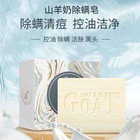 西铂山羊奶除螨香皂