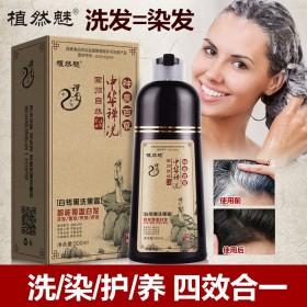 一洗黑中华禅洗遮白黑发洗发水不沾头皮染发剂染发膏