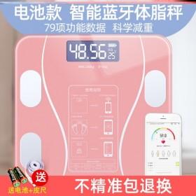 连接手机智能蓝牙体脂秤体重秤精准家用减肥女测脂肪