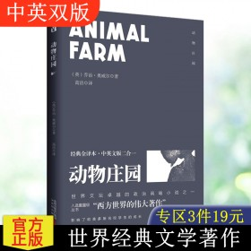 2册 动物庄园 中文版英文版原版无删减