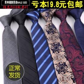 包邮 韩版领带男士正装商务休闲窄领带上班新郎结婚