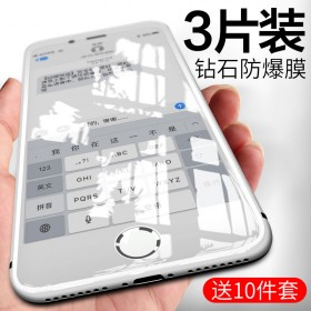 3片装苹果高清钢化膜防窥膜全屏覆盖