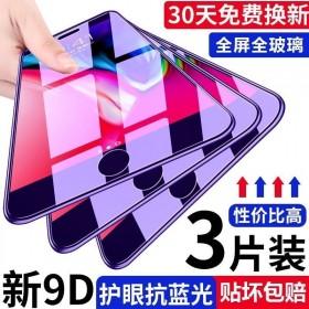 3片装小米手机钢化膜高清抗指纹