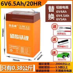 儿童电动车电池6V锂电池童车电瓶送玩具车螺丝刀