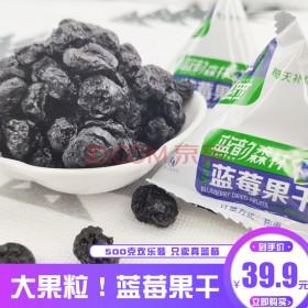 东北特产蓝莓干野生无添加黑龙江大兴安岭蓝莓果干三角