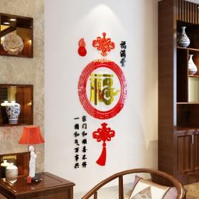 福满堂家和万事兴3d立体亚克力墙贴纸客厅沙发背景
