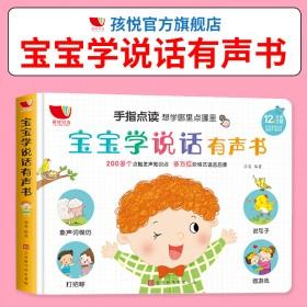 宝宝学说话有声书 儿童启蒙早教点读发声书