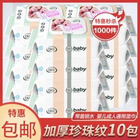 湿巾10大包带盖新生婴儿童手口专用擦屁屁宝宝湿纸巾