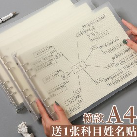 A4横款思维导图活页本厚大号可拆卸笔记本网格本学生