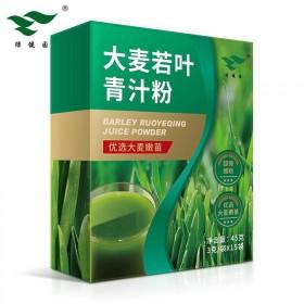 买2送1绿健园大麦若叶青汁15袋/盒