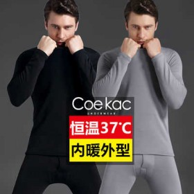 无痕保暖内衣男薄款加绒自发热冬季男士线衣线裤
