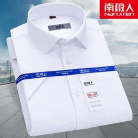 南极人抗皱免烫短袖衬衫男修身商务休闲白衬衣大码纯色