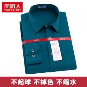 南极人免烫抗皱衬衫男长袖弹力修身正装商务短袖衬衣