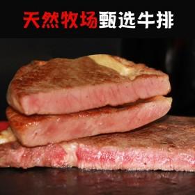 黑椒牛排套餐澳洲整切牛排100g×8片