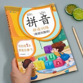 小学一年级拼音拼读训练启蒙书音节汇总拼读训练