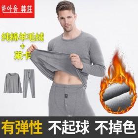 【韩庄】保暖内衣男纯棉加绒加厚秋冬套装