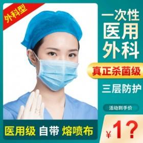 医用口罩外科一次性