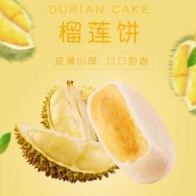 【正宗榴莲饼】猫山王榴莲饼10枚
