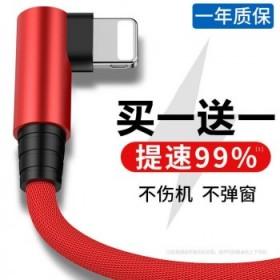 【2条】弯头苹果安卓数据线充电线vivo