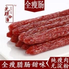 1斤广式腊肠500g 1斤广式